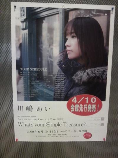 川嶋あいコンサートツアー「What's youre Simple Treasure」